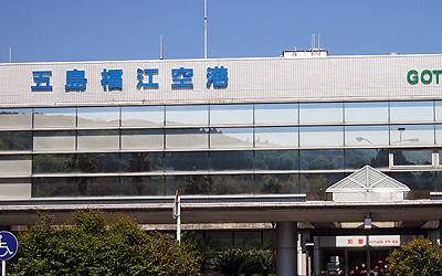 福江空港の基本情報!アクセス方法や各種サービス、周辺の観光情報もご紹介