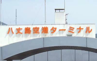 八丈島空港の基本情報!空港の各種サービスや八丈島の観光、グルメ情報もご紹介