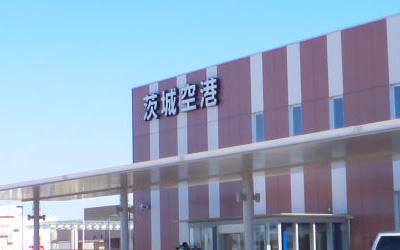 茨城空港の基本情報!アクセス方法や各種サービス、周辺の観光情報もご紹介