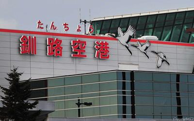 釧路空港の基本情報!アクセス方法や各種サービス、周辺の観光情報もご紹介