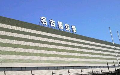 名古屋空港の基本情報!アクセス方法や各種サービス、名古屋のグルメ情報もご紹介