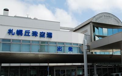 札幌丘珠空港の基本情報!アクセス方法や各種サービス、周辺の観光情報もご紹介