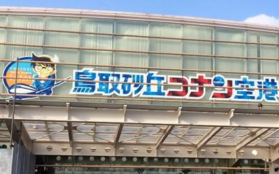 鳥取空港の基本情報!アクセス方法や各種サービス、周辺の観光情報もご紹介