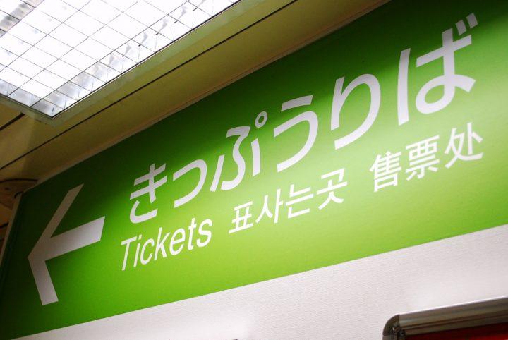 新幹線きっぷのキャンセル方法をご紹介!払い戻しのルールや手数料とは?
