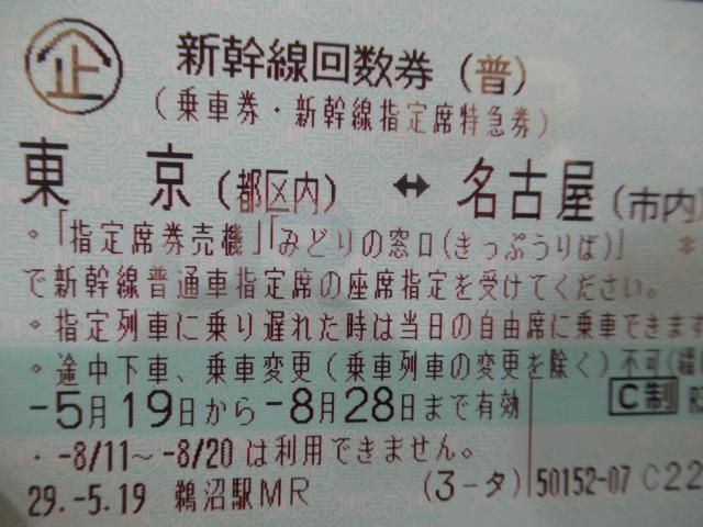 新幹線回数券の使い方や種類がわかる!うまく使えば便利でお得!