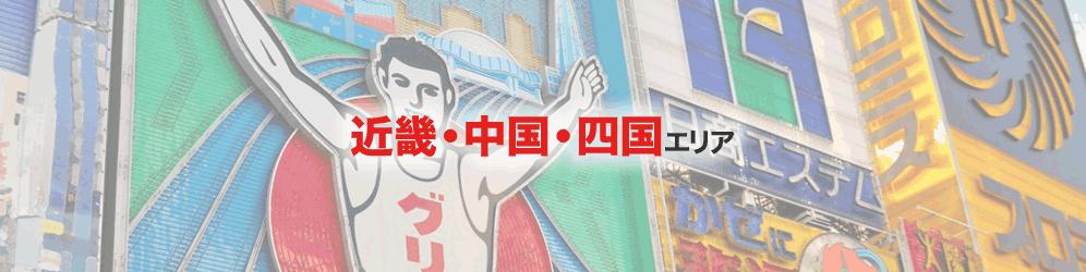 近畿・中国・四国エリアの空港基本情報