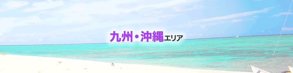 九州・沖縄エリアの空港基本情報