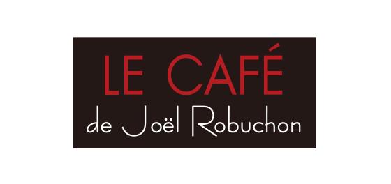 NEWoMan(ニュウマン)の飲食店 LE CAFE de Joel Robuchon(ル カフェ ドゥジョエル・ロブション)