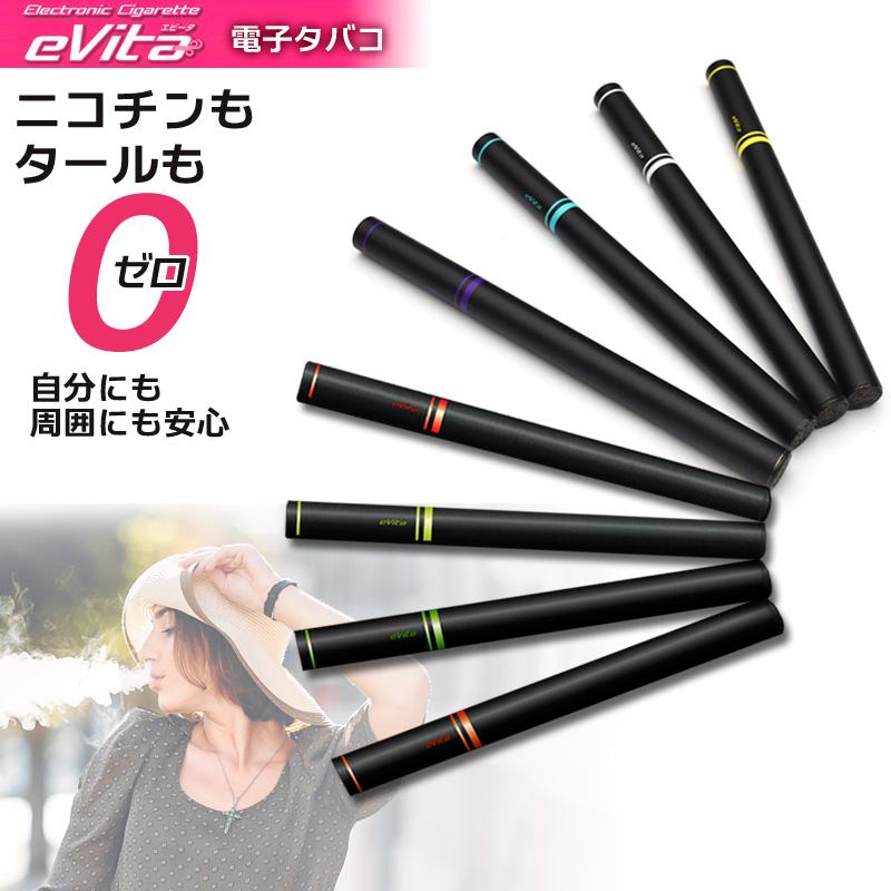 使い捨て式電子タバコランキング第3位のeVita(エビータ)