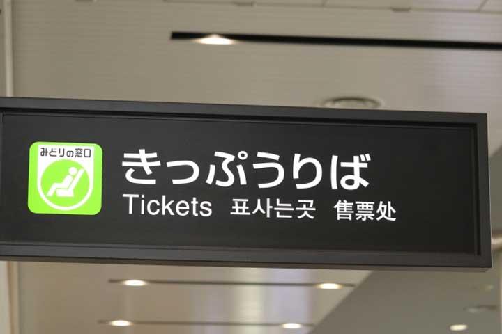 こんなにある!新幹線のチケットの買い方