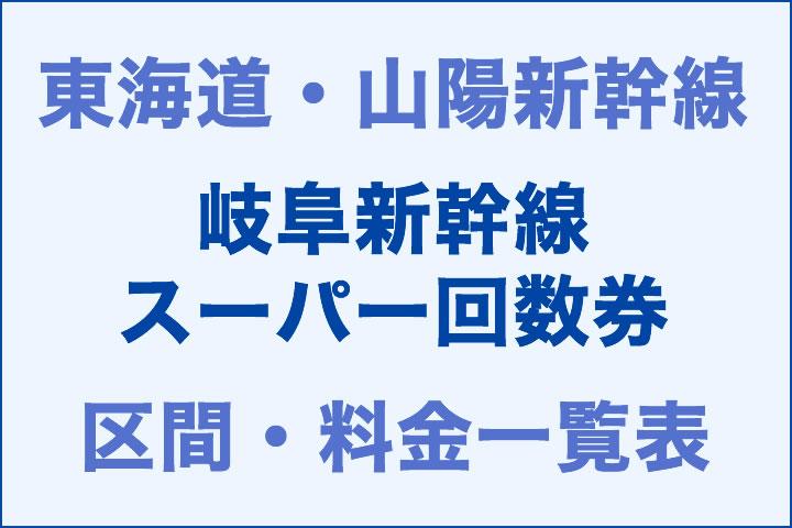 東海道・山陽:岐阜新幹線スーパー回数券の区間・料金一覧表