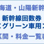 東海道・山陽:新幹線回数券<グリーン車用>の区間・料金一覧表