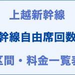 上越:新幹線自由席回数券の区間・料金一覧表