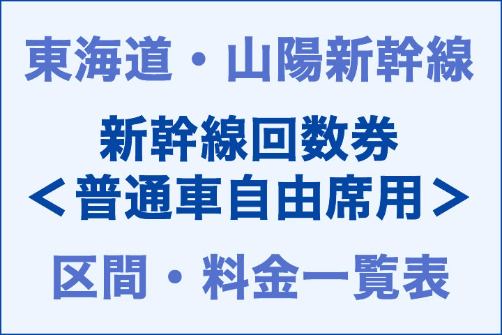 東海道・山陽:新幹線回数券<普通車自由席用>の区間・料金一覧表