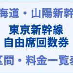 東海道・山陽:東京新幹線自由席回数券の区間・料金一覧表