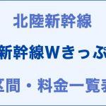 北陸:新幹線Wきっぷの区間・料金一覧表