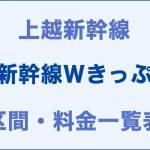 上越:新幹線Wきっぷの区間・料金一覧表