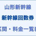 山形:新幹線回数券の区間・料金一覧表