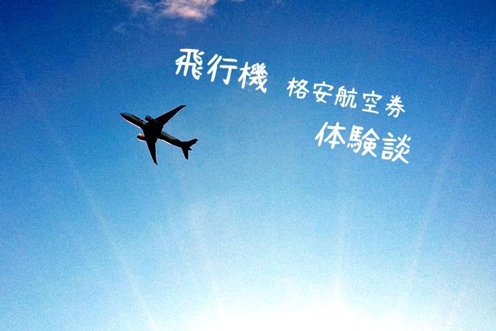 飛行機の体験談