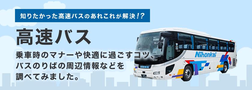 高速バス・夜行バス 東京-大阪のおすすめランキングをご紹介いたします。