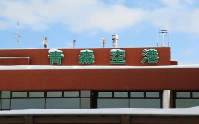 青森空港の基本情報!アクセス方法や各種サービス、周辺の観光情報もご紹介
