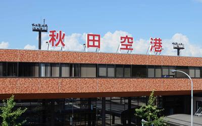 秋田空港の基本情報!アクセス方法や各種サービス、周辺の観光情報もご紹介