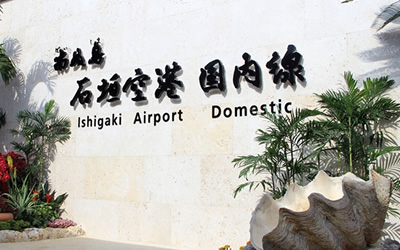 石垣空港の基本情報!アクセス方法や各種サービス、周辺の観光情報もご紹介