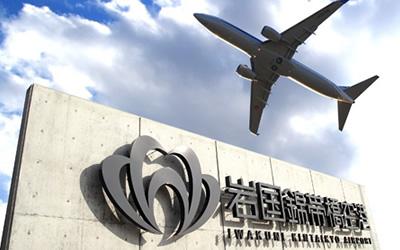 岩国空港の基本情報!アクセス方法や各種サービス、周辺の観光情報もご紹介