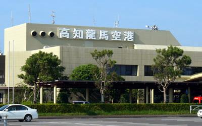 高知空港の基本情報!アクセス方法や各種サービス、周辺の観光情報もご紹介