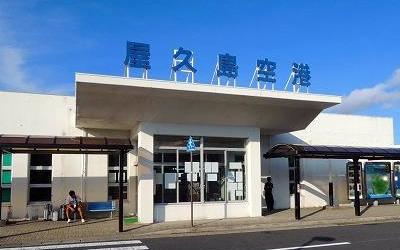 屋久島空港の基本情報!アクセス方法や各種サービス、周辺の観光情報もご紹介