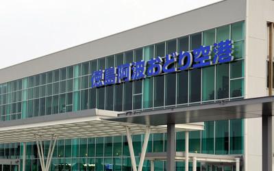 徳島空港の基本情報!アクセス方法や各種サービス、周辺の観光情報もご紹介