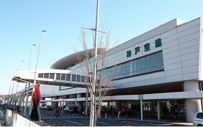 神戸空港の基本情報!アクセス方法や各種サービス、周辺の観光情報もご紹介