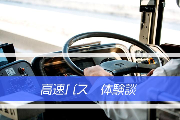 高速バスの体験談