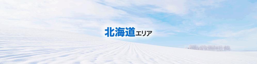 北海道エリアの空港土産情報
