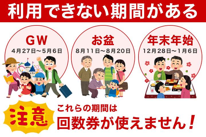 新幹線回数券には使えない期間があります!
