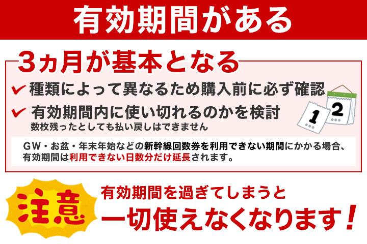 新幹線回数券には有効期間があります!