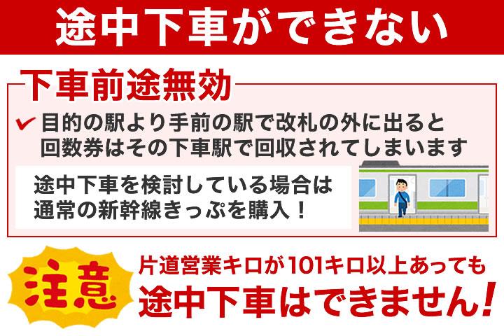 新幹線回数券は途中下車できません!