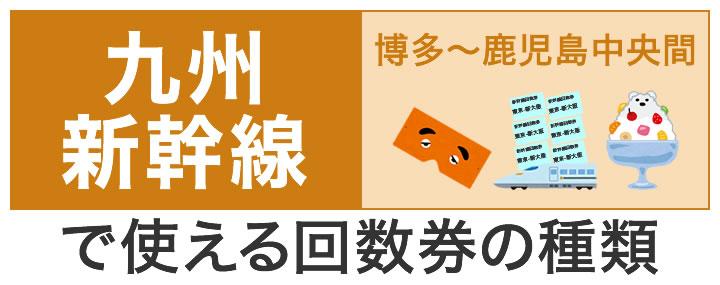 九州新幹線で使える回数券の種類