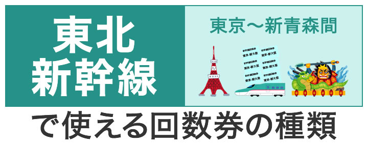 東北新幹線で使える回数券の種類