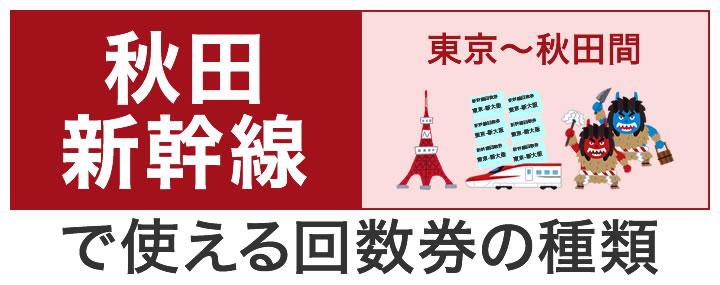 秋田新幹線で使える回数券の種類