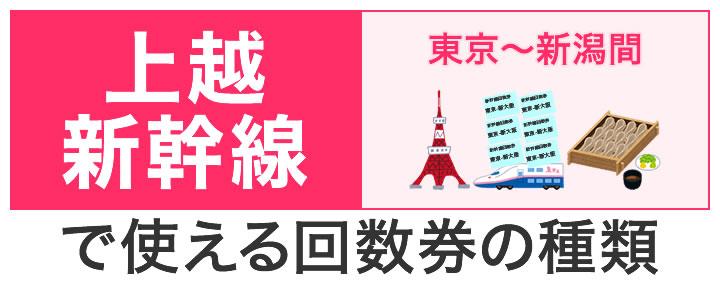 上越新幹線で使える回数券の種類