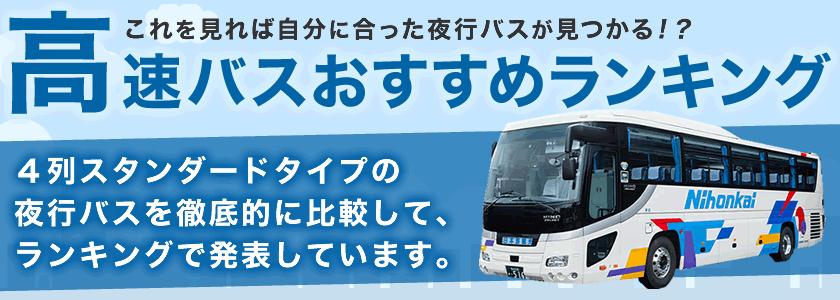 高速バスおすすめランキング