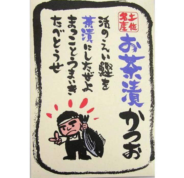森田鰹節「お茶漬けかつお」