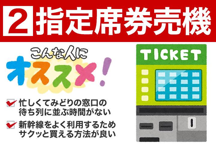 指定席券売機での新幹線チケットの買い方