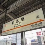 名古屋から東京へ、新幹線乗車に必要な費用とは?