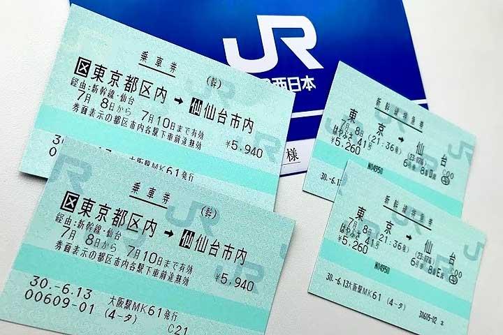 新幹線を利用するために必要なチケットは?
