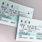 新幹線の領収書を発行してもらう方法を紹介!もらい忘れや再発行したいときはどうする?