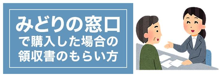 みどりの窓口で新幹線切符を購入した場合の領収書は?