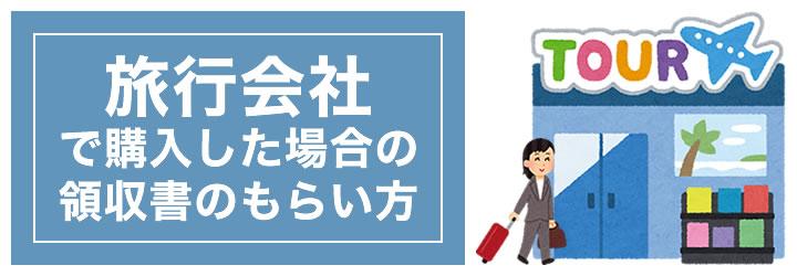 旅行会社で新幹線切符を購入した場合の領収書は?