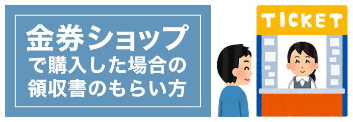 金券ショップで新幹線切符を購入した場合の領収書は?